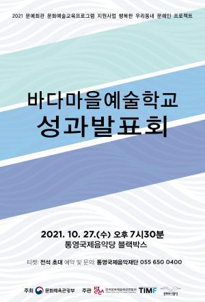 바다마을 예술학교 성과발표회